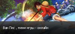 Ван Пис , мини игры - онлайн