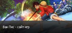 Ван Пис - сайт игр