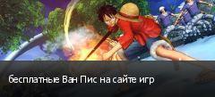 бесплатные Ван Пис на сайте игр