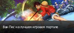 Ван Пис на лучшем игровом портале