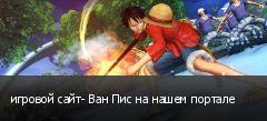 игровой сайт- Ван Пис на нашем портале