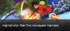 портал игр- Ван Пис на нашем портале