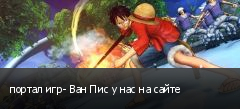портал игр- Ван Пис у нас на сайте