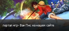 портал игр- Ван Пис на нашем сайте