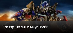 Топ игр - игры Оптимус Прайм