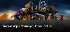 любые игры Оптимус Прайм online
