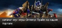 каталог игр- игры Оптимус Прайм на нашем портале
