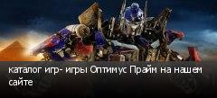 каталог игр- игры Оптимус Прайм на нашем сайте