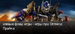 клевые флеш игры - игры про Оптимус Прайма