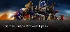 Топ флеш игры Оптимус Прайм