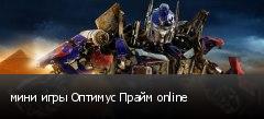 мини игры Оптимус Прайм online