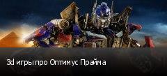 3d игры про Оптимус Прайма