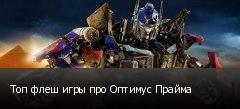 Топ флеш игры про Оптимус Прайма