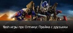 flash игры про Оптимус Прайма с друзьями