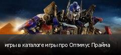игры в каталоге игры про Оптимус Прайма