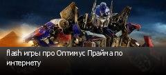 flash игры про Оптимус Прайма по интернету