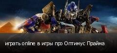 играть online в игры про Оптимус Прайма