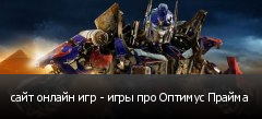 сайт онлайн игр - игры про Оптимус Прайма