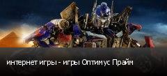 интернет игры - игры Оптимус Прайм