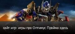 сайт игр- игры про Оптимус Прайма здесь