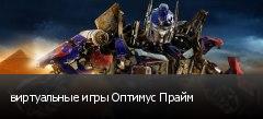 виртуальные игры Оптимус Прайм