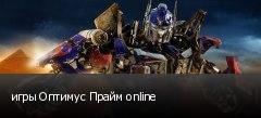 игры Оптимус Прайм online