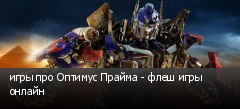 игры про Оптимус Прайма - флеш игры онлайн