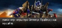 поиск игр- игры про Оптимус Прайма у нас на сайте