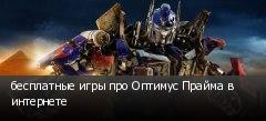бесплатные игры про Оптимус Прайма в интернете