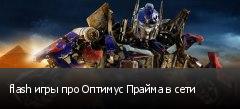 flash игры про Оптимус Прайма в сети