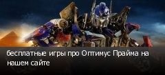 бесплатные игры про Оптимус Прайма на нашем сайте