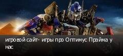 игровой сайт- игры про Оптимус Прайма у нас