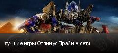 лучшие игры Оптимус Прайм в сети
