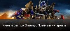 мини игры про Оптимус Прайма в интернете