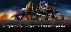 интернет игры - игры про Оптимус Прайма