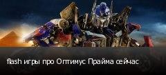 flash игры про Оптимус Прайма сейчас