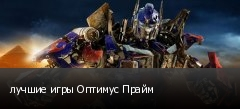 лучшие игры Оптимус Прайм