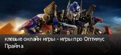 клевые онлайн игры - игры про Оптимус Прайма