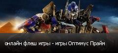 онлайн флеш игры - игры Оптимус Прайм