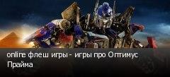 online флеш игры - игры про Оптимус Прайма