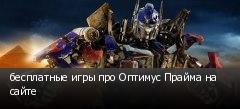 бесплатные игры про Оптимус Прайма на сайте