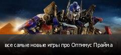 все самые новые игры про Оптимус Прайма