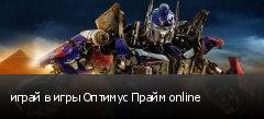 играй в игры Оптимус Прайм online
