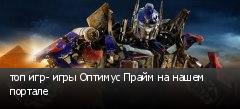 топ игр- игры Оптимус Прайм на нашем портале