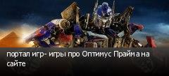 портал игр- игры про Оптимус Прайма на сайте