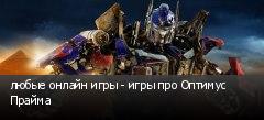 любые онлайн игры - игры про Оптимус Прайма