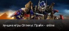 лучшие игры Оптимус Прайм - online