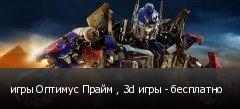игры Оптимус Прайм , 3d игры - бесплатно