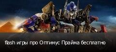 flash игры про Оптимус Прайма бесплатно