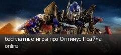 бесплатные игры про Оптимус Прайма online